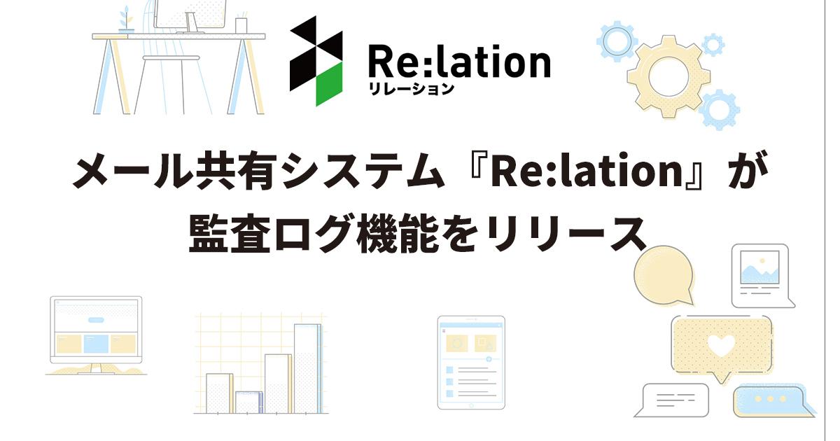 メール共有システム『Re:lation(リレーション)』が、監査ログ機能をリリース