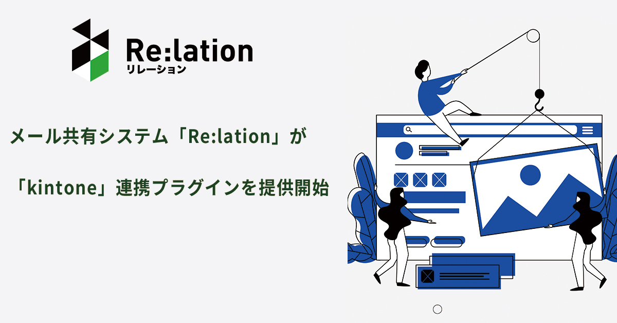 メール共有システム「Re:lation(リレーション)」が「kintone(キントーン)」との連携プラグインを提供開始