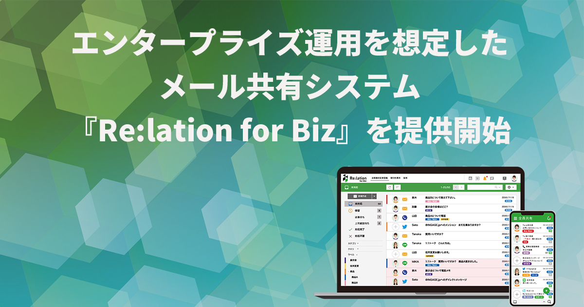 エンタープライズ運用を想定したメール共有システム『Re:lation for Biz』を提供開始