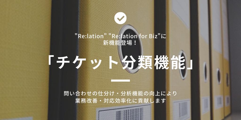 顧客対応ツール『Re:lation』に『チケット分類機能』を追加。案件分析の向上に寄与します