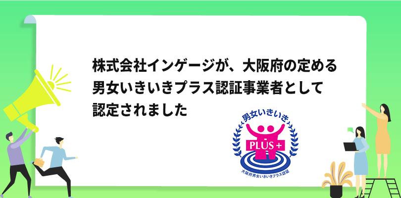 株式会社インゲージが、大阪府の定める「男女いきいきプラス」認証事業者として認定されました