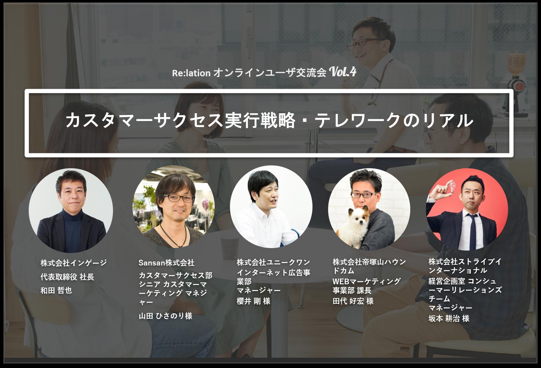 オンラインユーザ交流会を開催します【9/8(火)15時~】