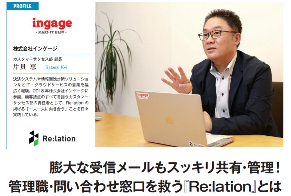 オフィスのミカタ通信にインタビューが掲載されました!