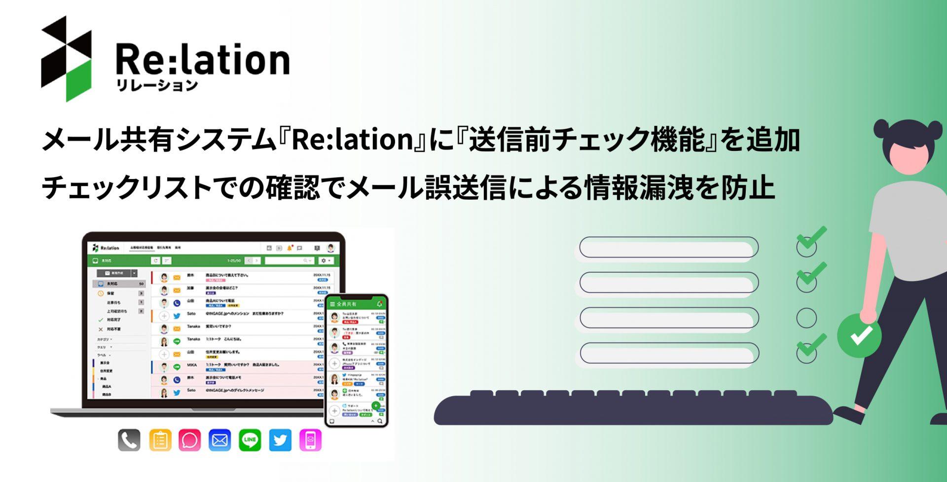 メール共有システム『Re:lation』に『送信前チェック機能』を追加。チェックリストでの確認でメール誤送信による情報漏洩を防止