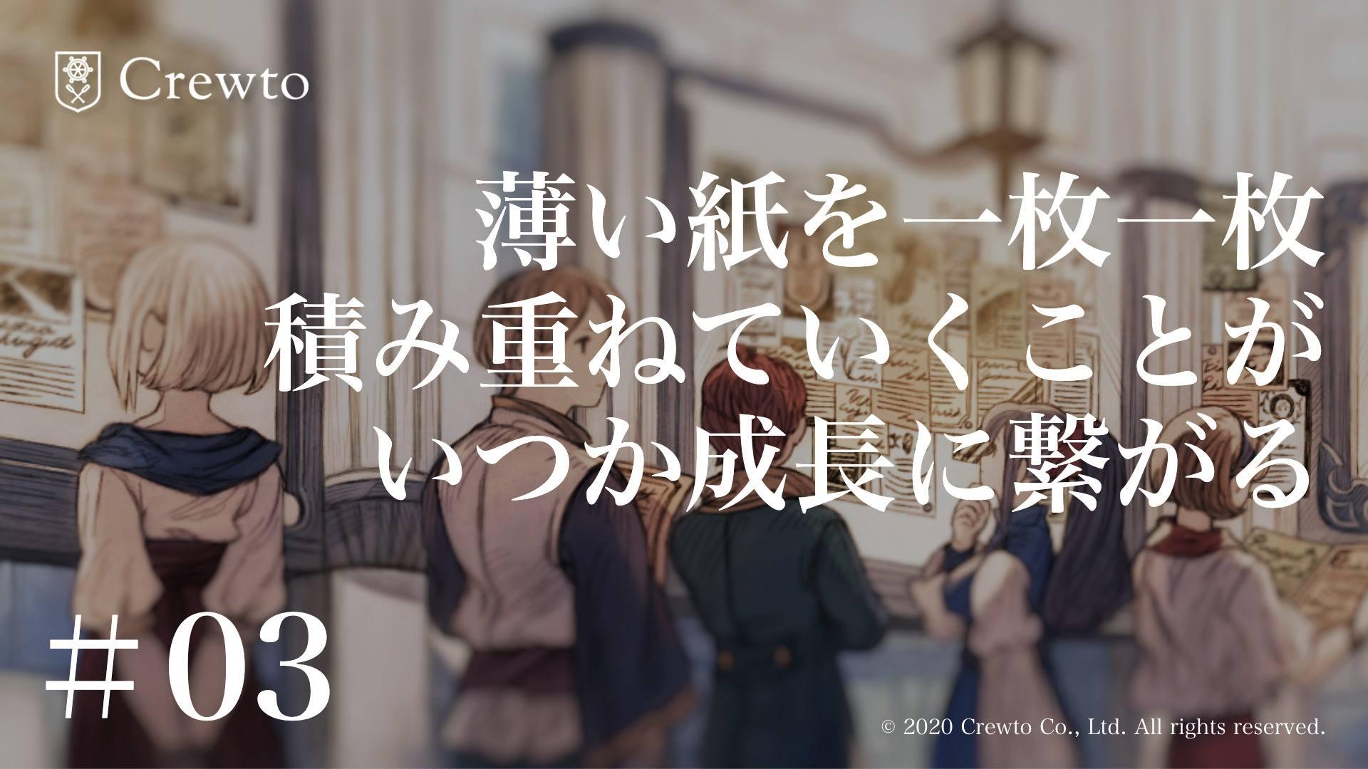 弊社代表・和田がチーム採用ができるサービス『Crewto』のYoutubeチャンネルに出演