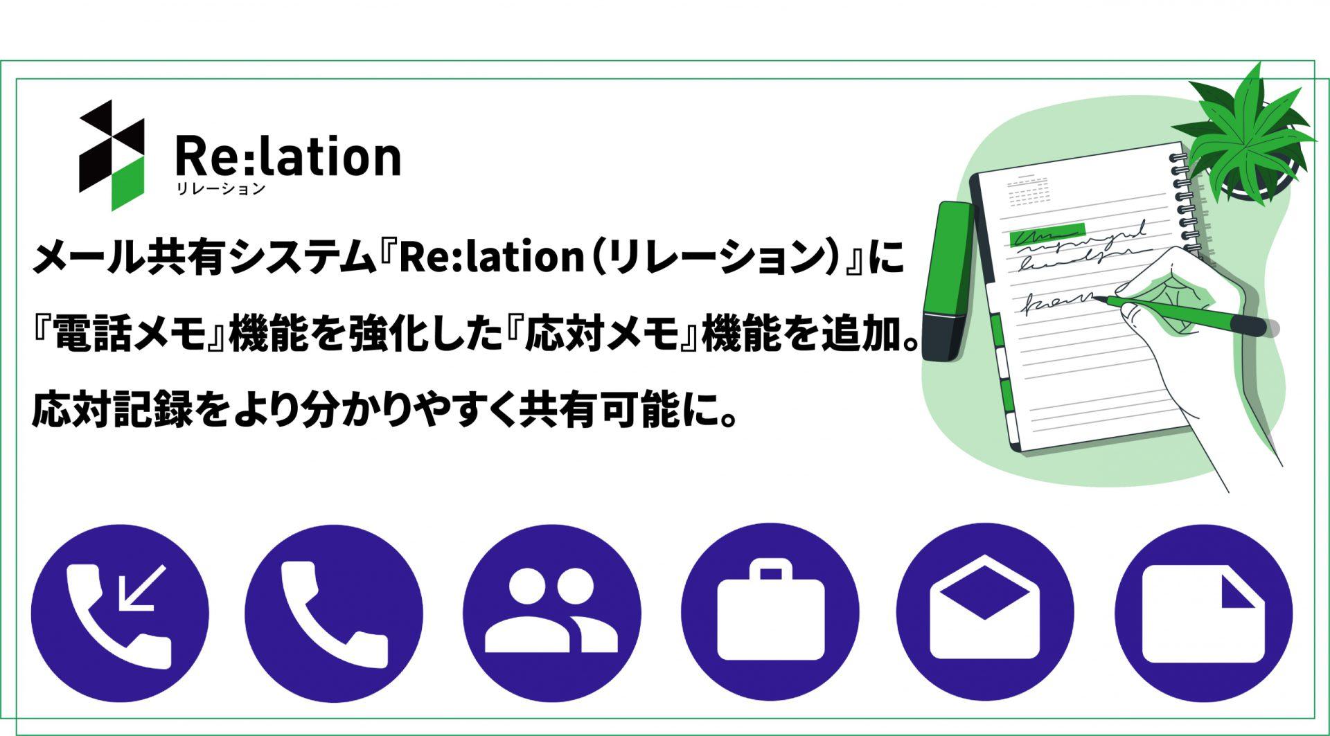 メール共有システム『Re:lation(リレーション)』に『電話メモ』機能を強化した『応対メモ』機能を追加。応対記録をより分かりやすく共有可能に。