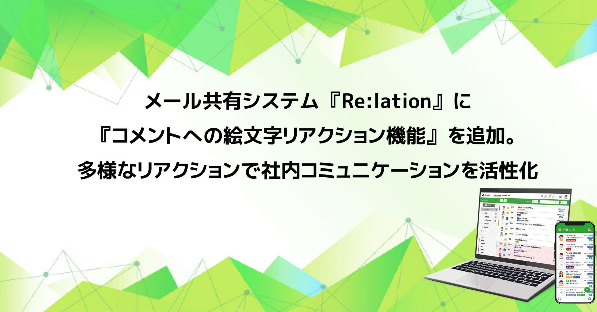 メール共有システム『Re:lation』に『コメントへの絵文字リアクション機能』を追加。多様なリアクションで社内コミュニケーションを活性化