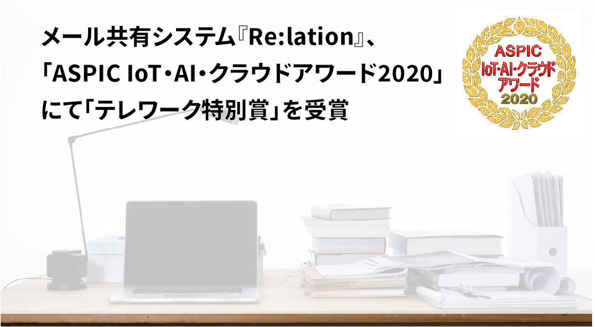 メール共有システム『Re:lation(リレーション)』を提供する株式会社インゲージが「ASPIC IoT・AI・クラウドアワード2020」にて「テレワーク特別賞」を受賞