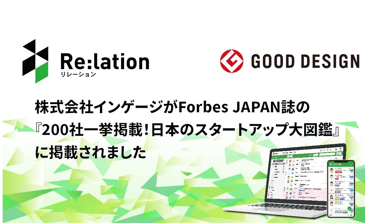株式会社インゲージがForbes JAPAN誌の『200社一挙掲載!日本のスタートアップ大図鑑』に掲載されました