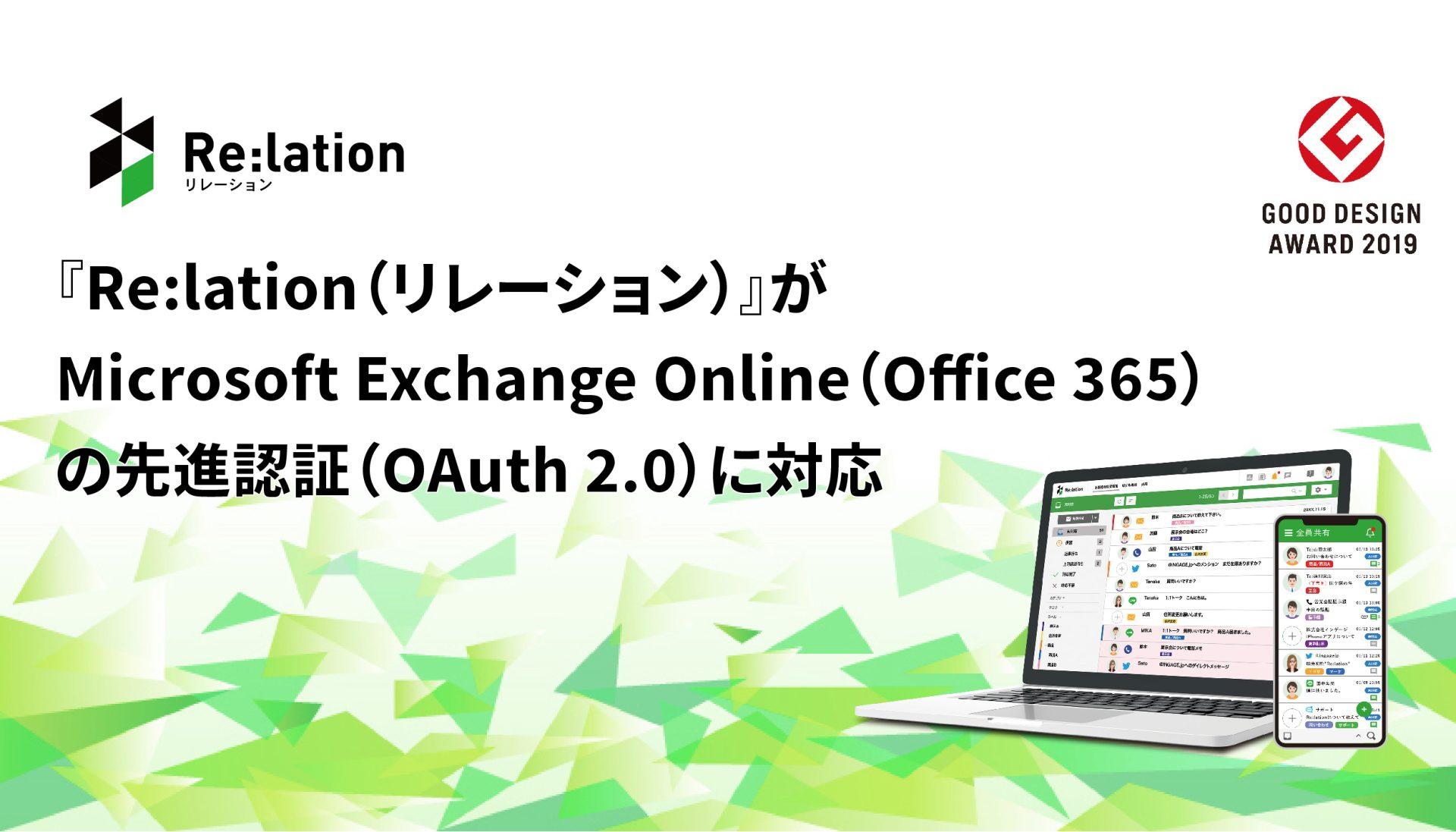 メール共有システム『Re:lation(リレーション)』がMicrosoft Exchange Online(Office 365)の先進認証(OAuth 2.0)に対応