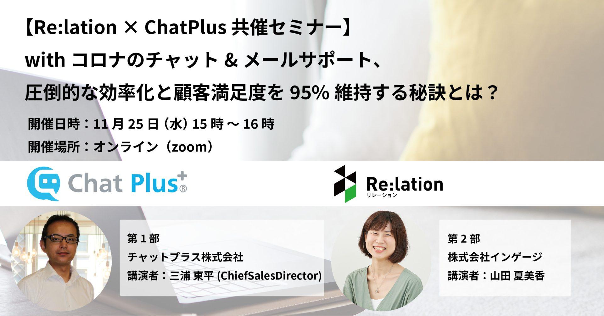 【11/25(水)】Re:lation×ChatPlus共催セミナー開催のお知らせ