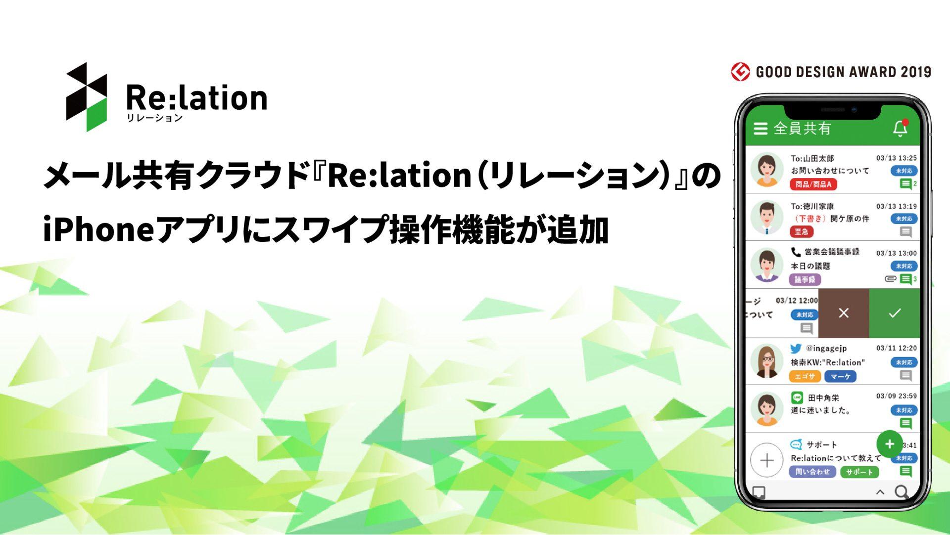 メール共有クラウド『Re:lation(リレーション)』のiPhoneアプリにスワイプ操作機能が追加されました