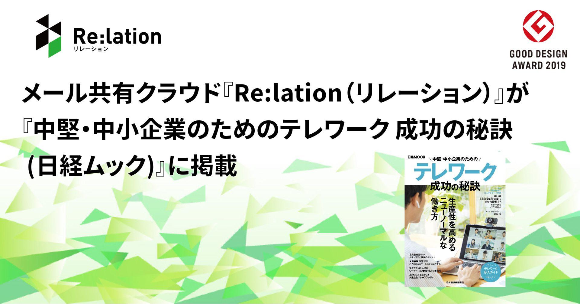 メール共有システム『Re:lation』が『中堅・中小企業のためのテレワーク 成功の秘訣 (日経ムック)』に掲載