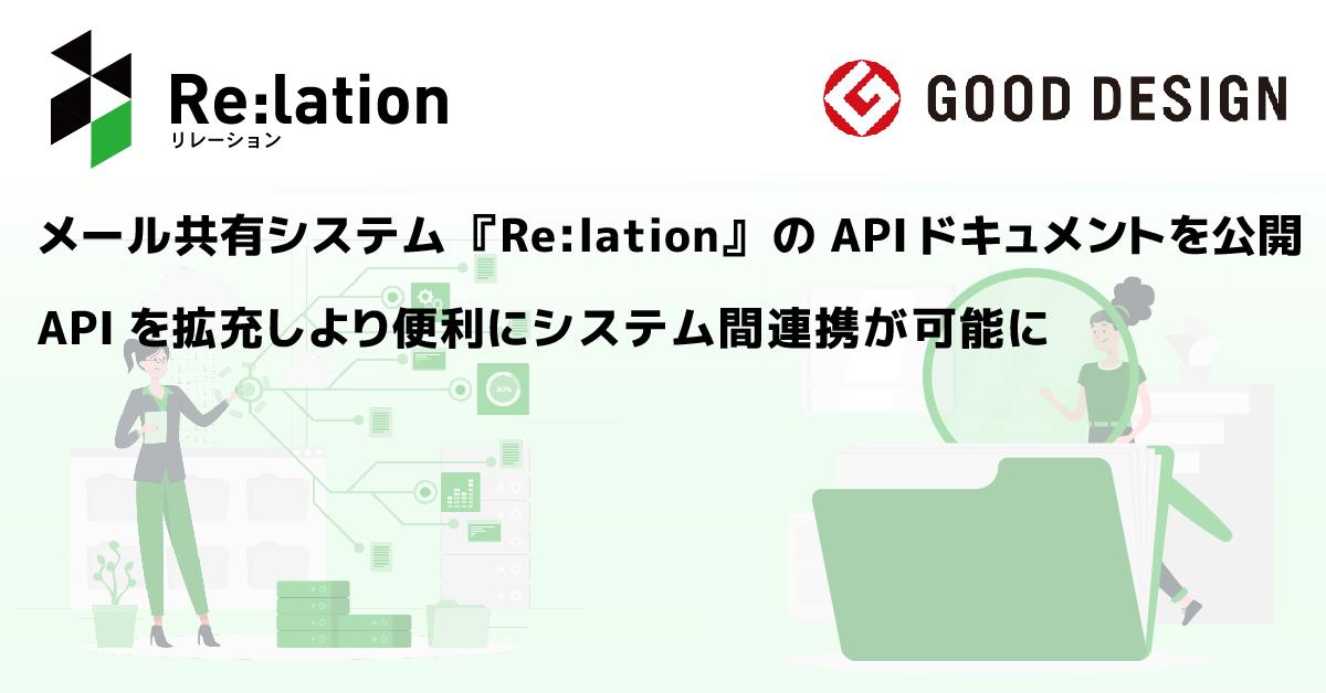 メール共有システム『Re:lation(リレーション)』のAPIドキュメントを公開、APIを拡充しより便利にシステム間連携が可能に