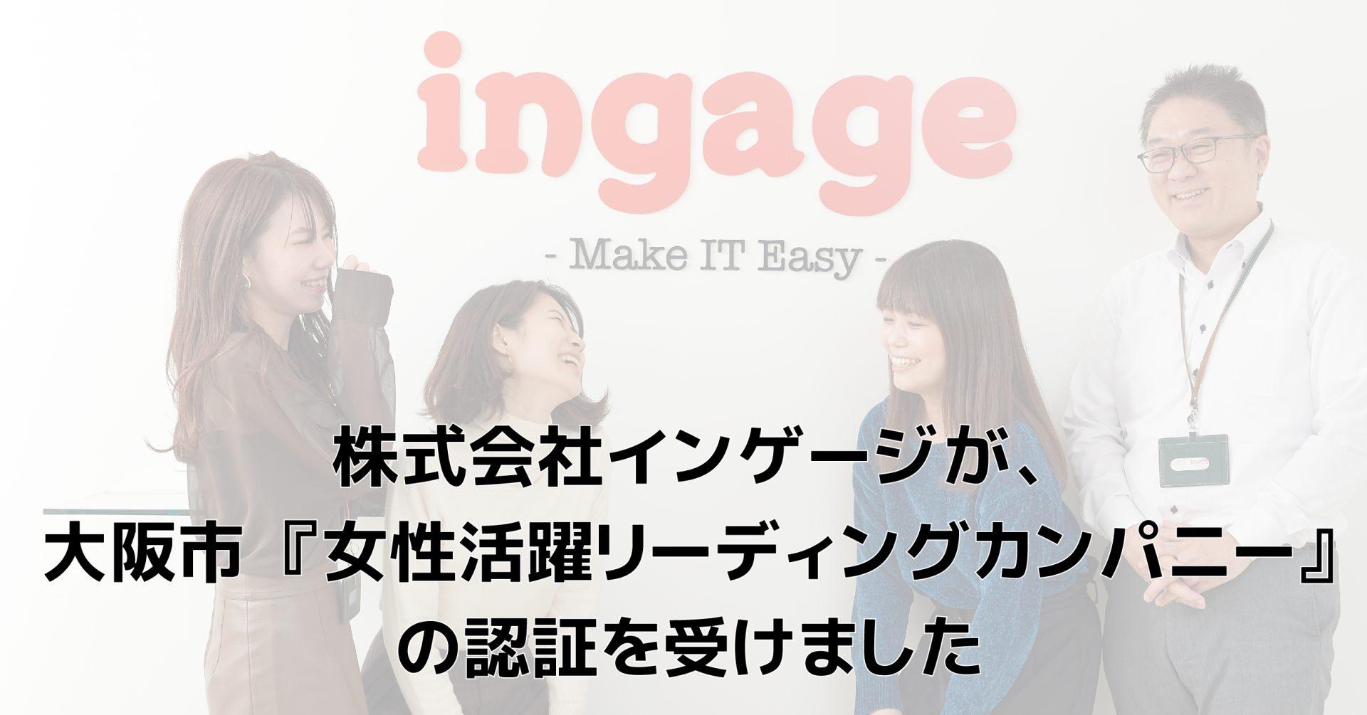 メール共有システム『Re:lation』を提供する株式会社インゲージが、大阪市の定める「女性活躍リーディングカンパニー」の認証を受けました