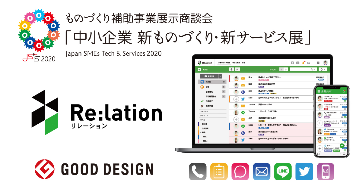メール共有システム『Re:lation(リレーション)』、『中小企業 新ものづくり・新サービス展』に出展