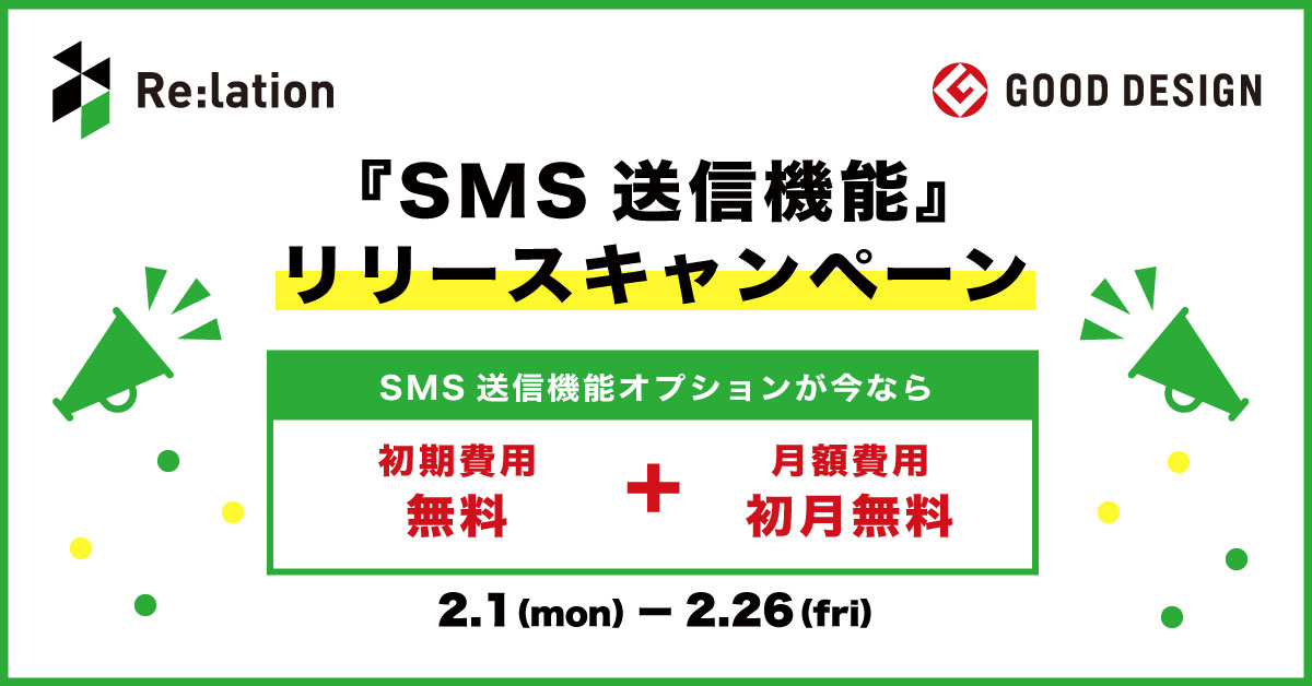 【業界初のSMSチャネル追加!】 Re:lation『SMS送信機能』リリースキャンペーンのお知らせ