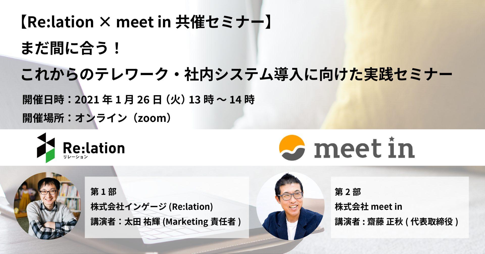 【1/26(火)】Re:lation × meet in 共催セミナー開催のお知らせ