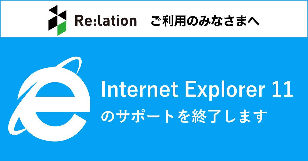 Internet Explorer サポート終了のお知らせ