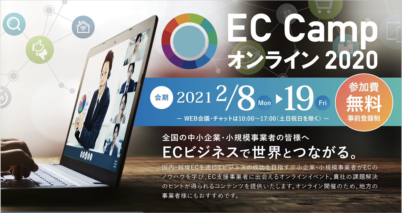 EC CAMP2020
