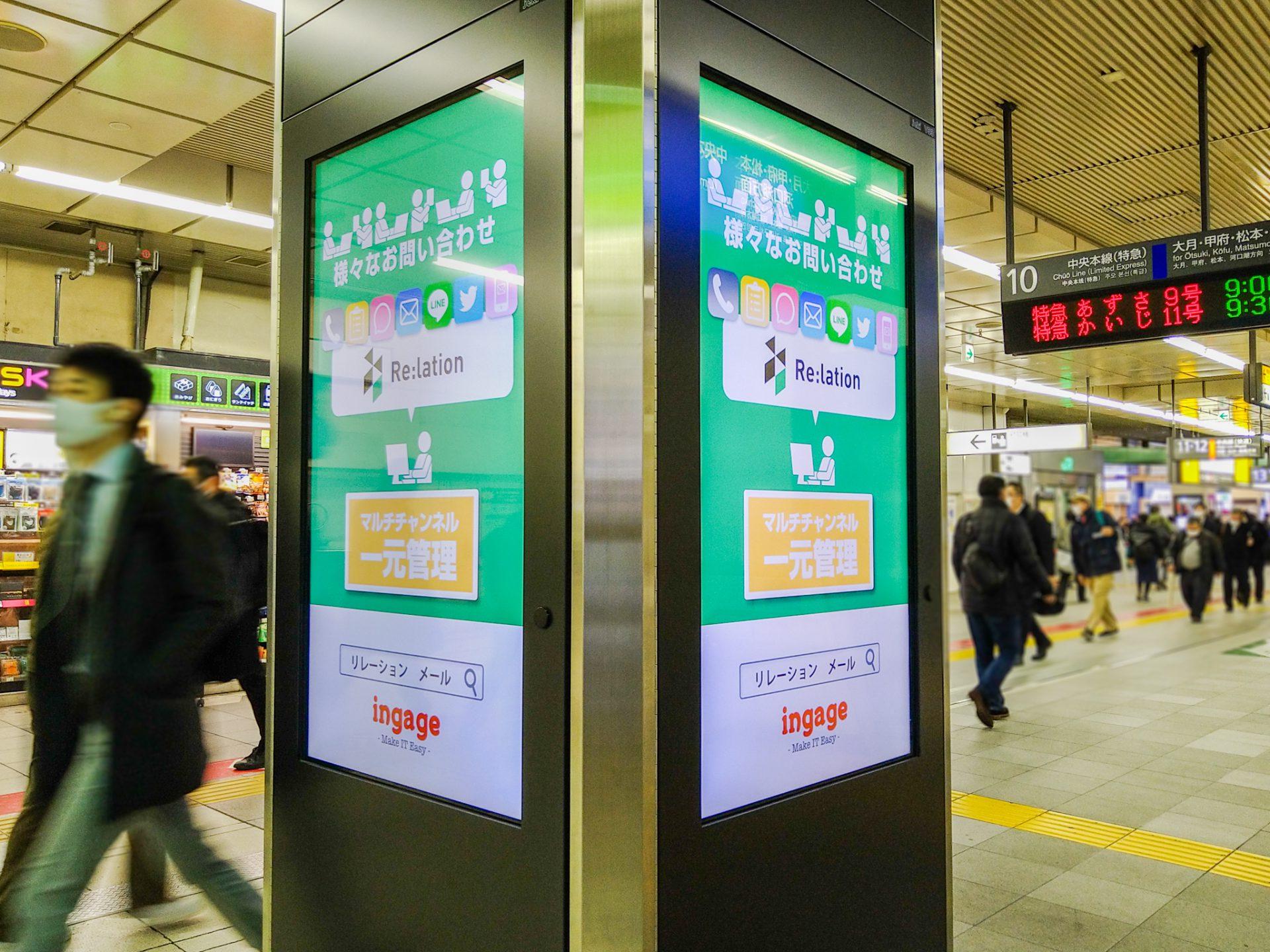 「Re:lation(リレーション)」が新宿駅のデジタルサイネージに期間限定で登場!