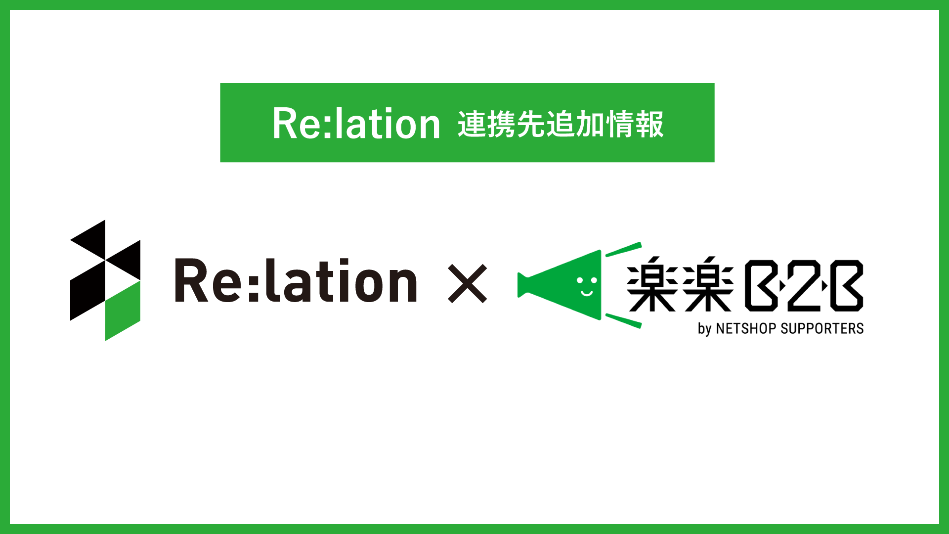 顧客対応ツール『Re:lation(リレーション)』がB2BカートWEB受発注システム『楽楽B2B』と連携