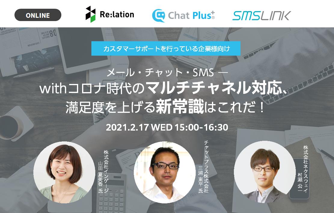 2/17(水)3社共催セミナーのお知らせ