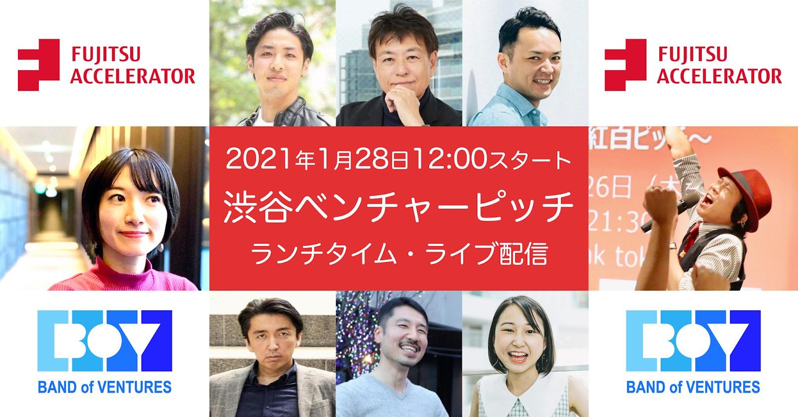 1/28(木)に開催された『渋谷ベンチャーピッチ』に弊社代表和田が登壇いたしました
