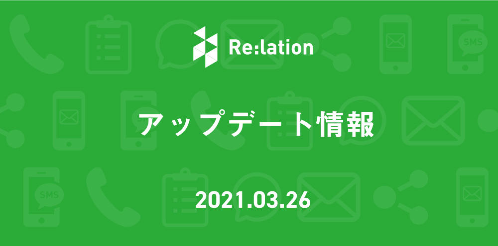 「Re:lation(リレーション)」2021/3/26 アップデート情報