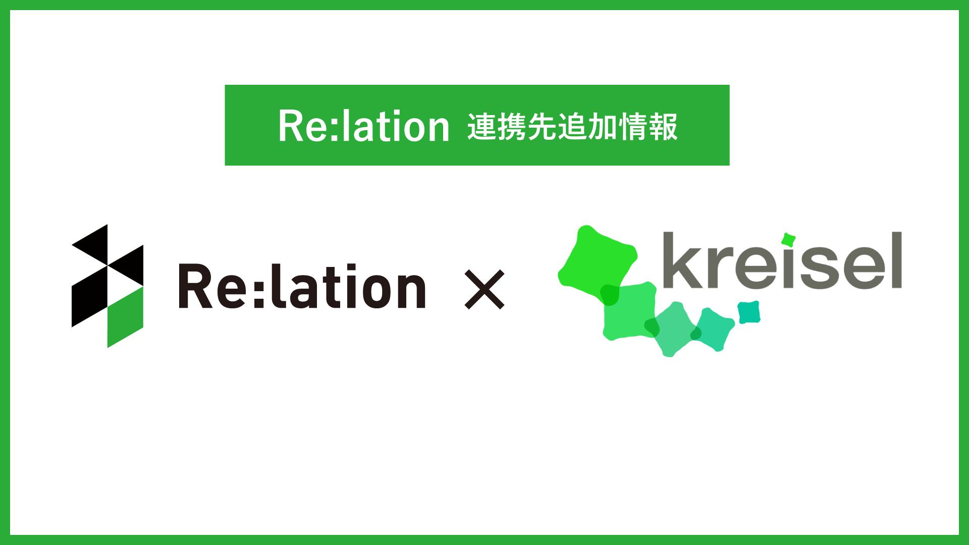 顧客対応ツール『Re:lation(リレーション)』がCRM ツール『クライゼル』と連携