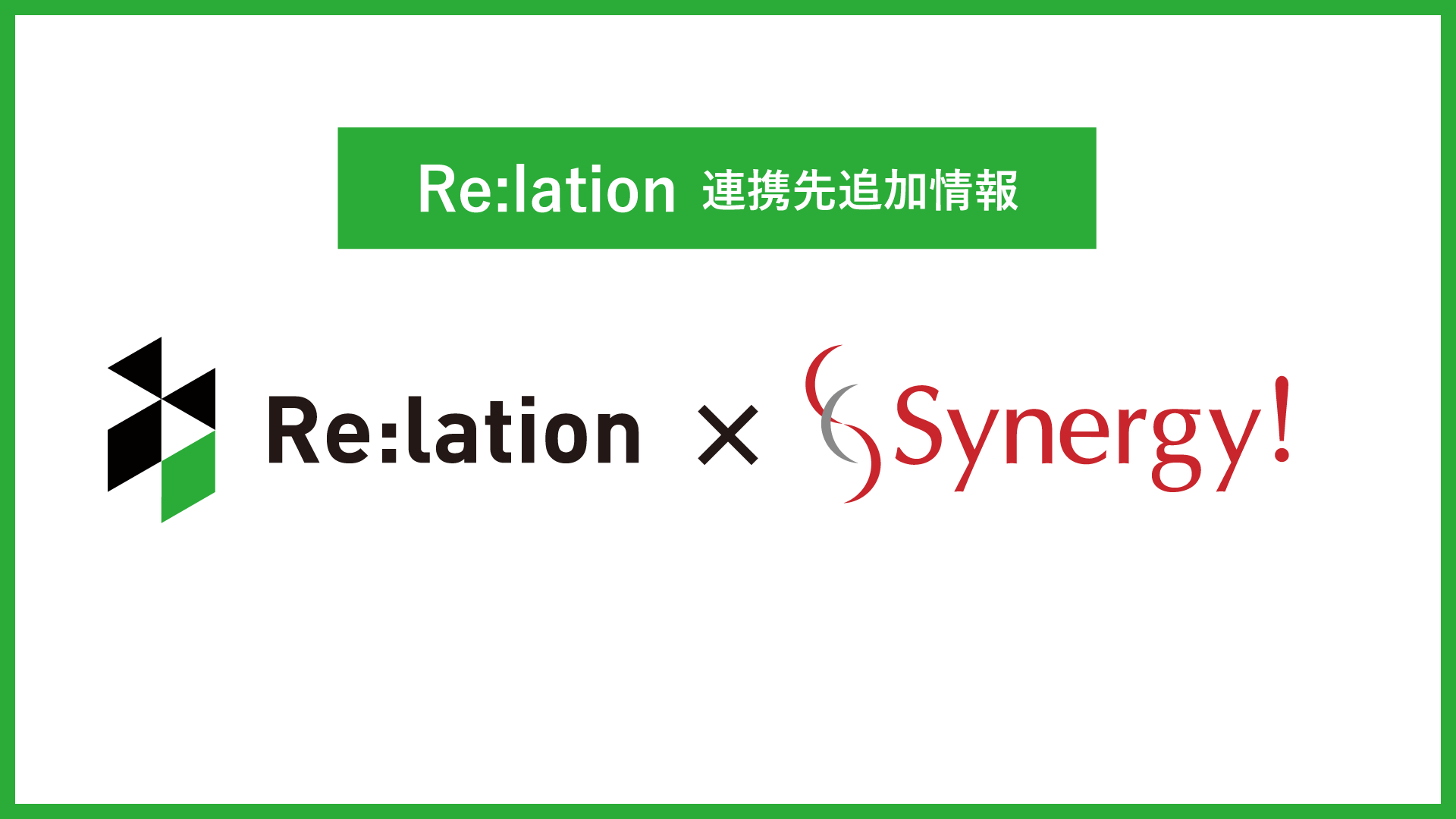 顧客対応ツール『Re:lation(リレーション)』がクラウド型CRMサービス『Synergy!』と連携