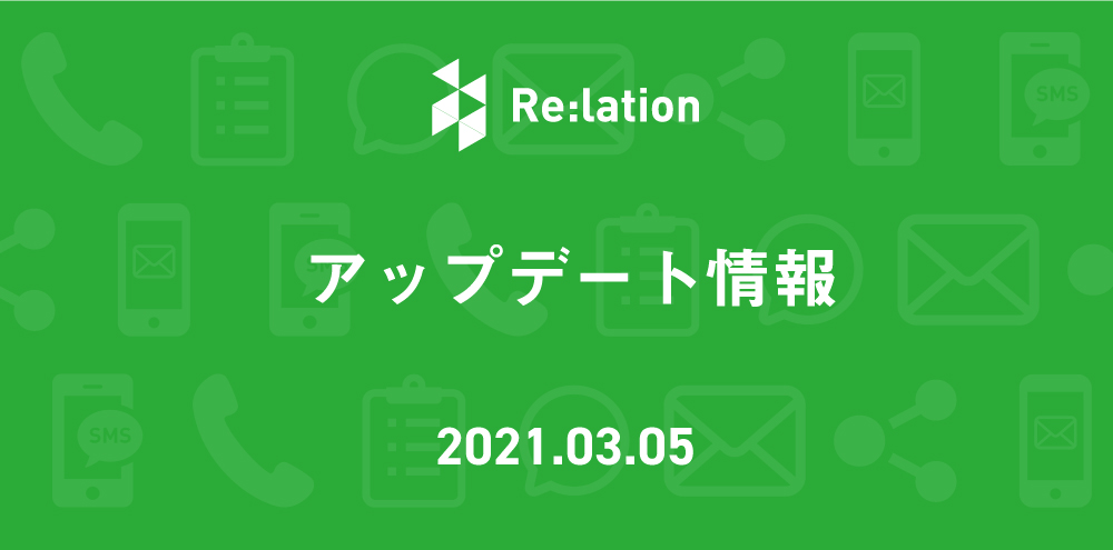 「Re:lation(リレーション)」2021/3/5 アップデート情報