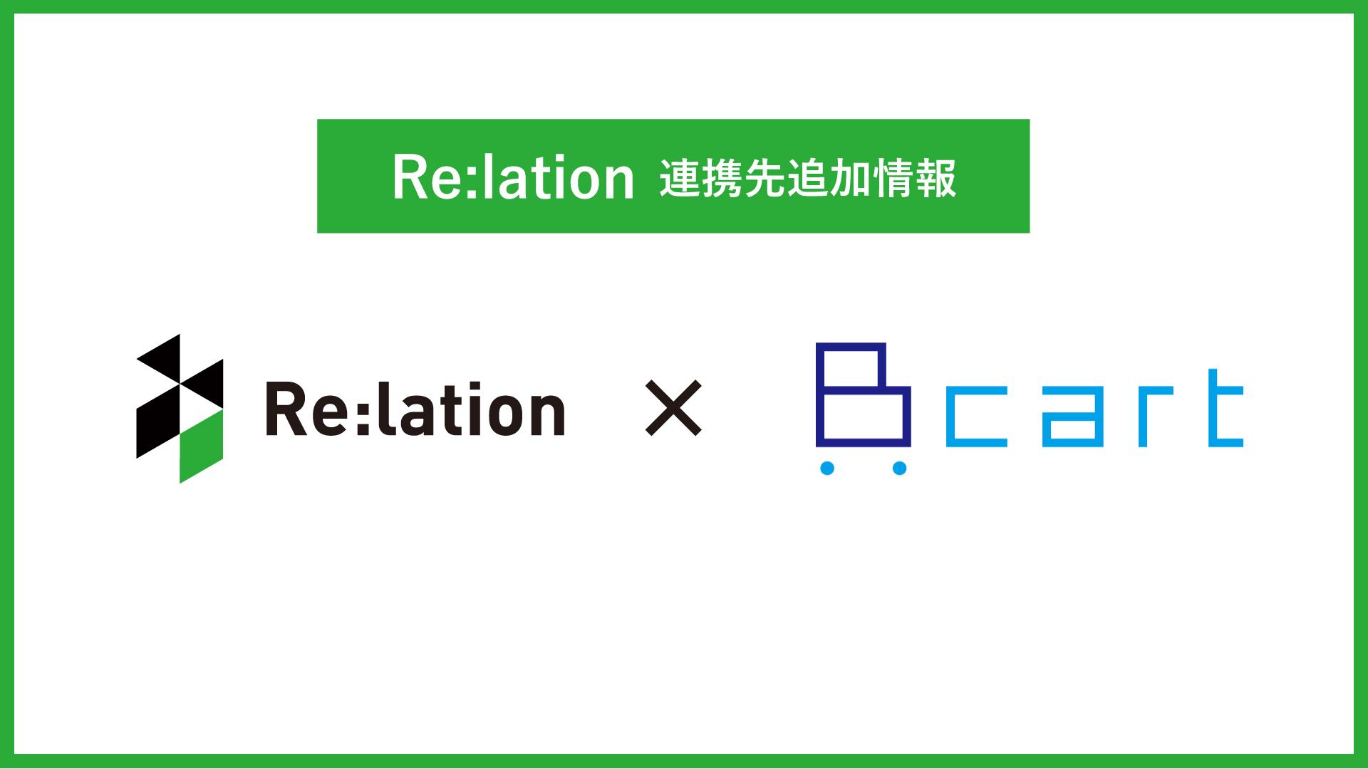 顧客対応ツール『Re:lation(リレーション)』がBtoB EC・Web受発注システム『Bカート』と連携