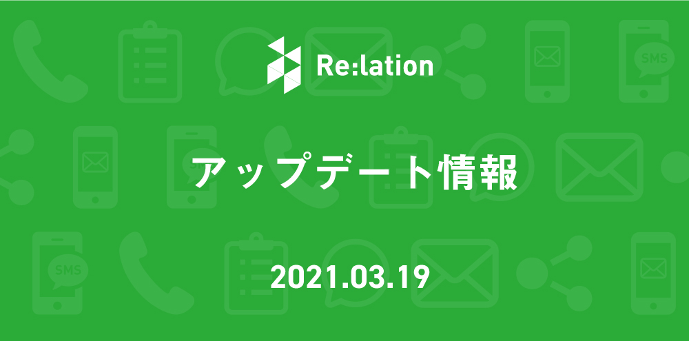 「Re:lation(リレーション)」2021/3/19 アップデート情報
