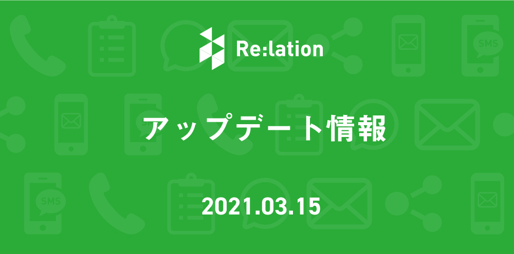 「Re:lation(リレーション)」2021/3/15 アップデート情報