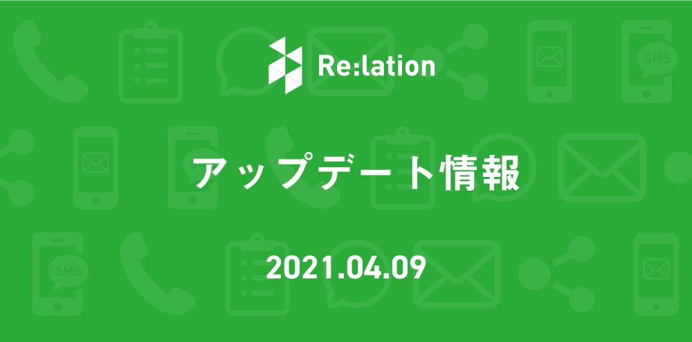 「Re:lation(リレーション)」2021/4/9 アップデート情報