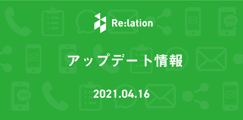「Re:lation(リレーション)」2021/4/16 アップデート情報