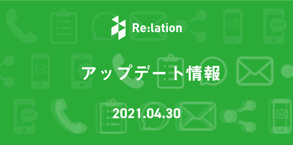 「Re:lation(リレーション)」2021/4/30 アップデート情報