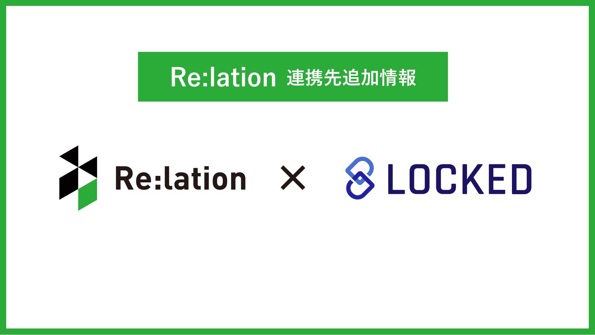 顧客対応クラウド『Re:lation(リレーション)』がソフトウェア管理クラウド『LOCKED』と連携