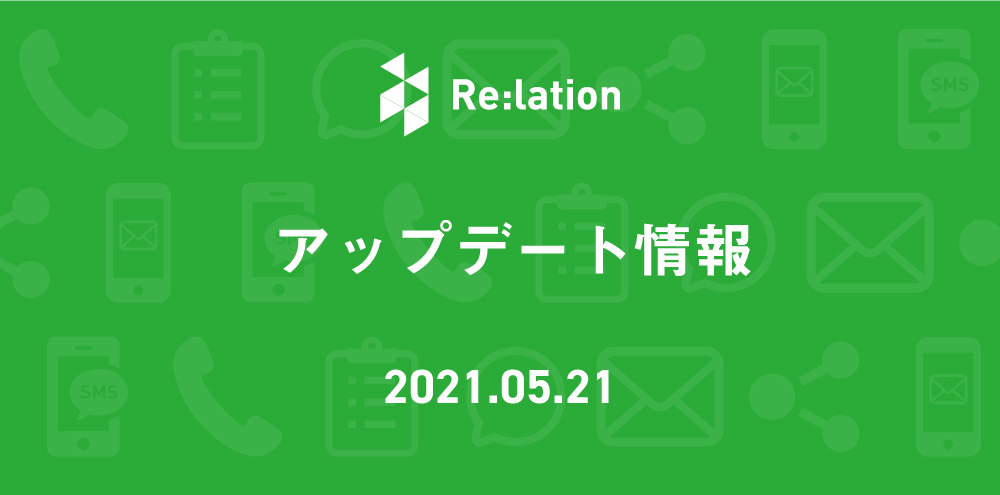 「Re:lation(リレーション)」2021/5/21 アップデート情報