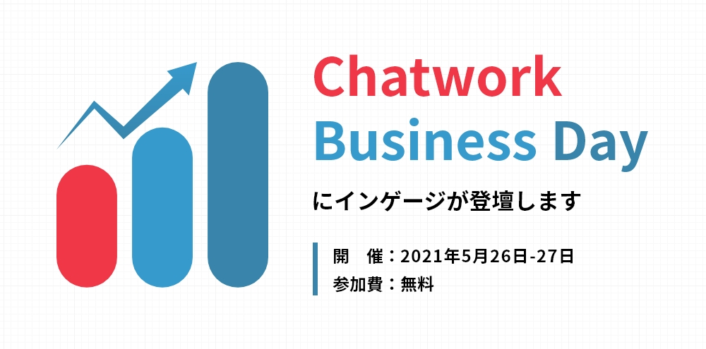 Chatwork Business Dayにインゲージが登壇いたします