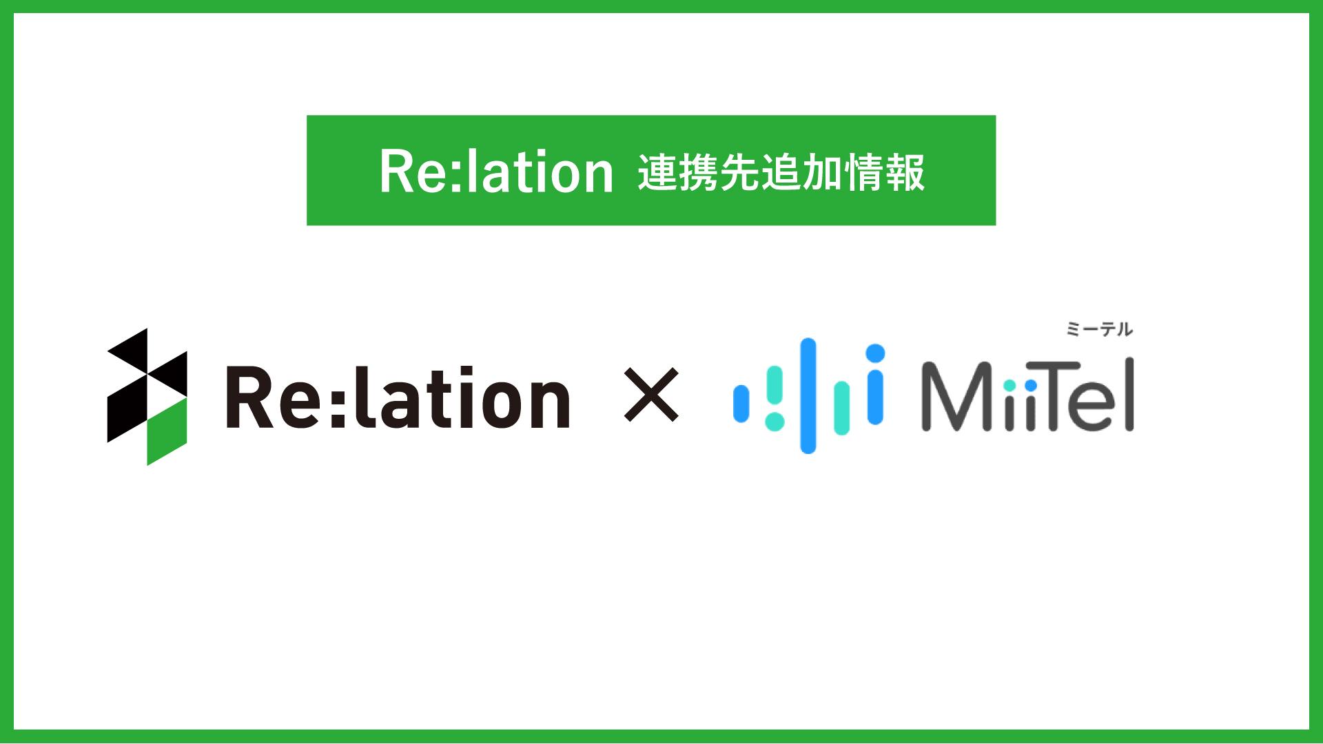 顧客対応ツール「Re:lation(リレーション)」が音声解析AI電話「MiiTel(ミーテル)」と連携