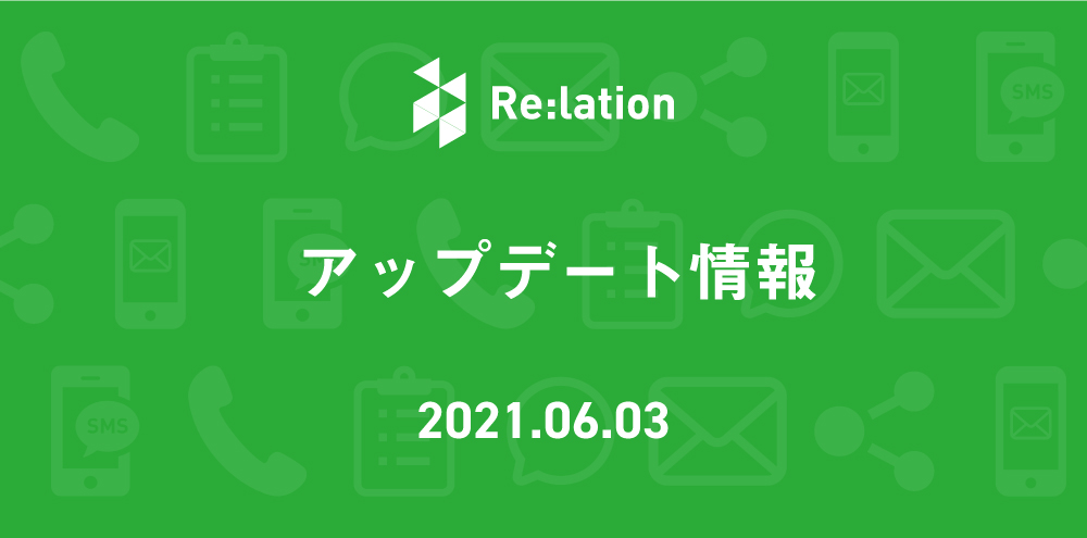 「Re:lation(リレーション)」2021/6/3 アップデート情報