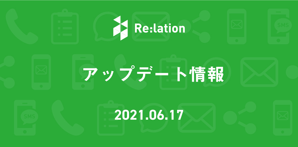 「Re:lation(リレーション)」2021/6/17 アップデート情報