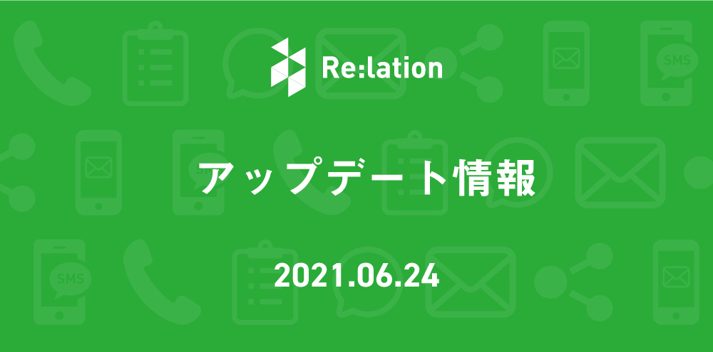 「Re:lation(リレーション)」2021/6/24 アップデート情報