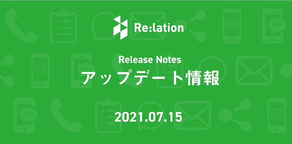 「Re:lation(リレーション)」2021/7/15 アップデート情報