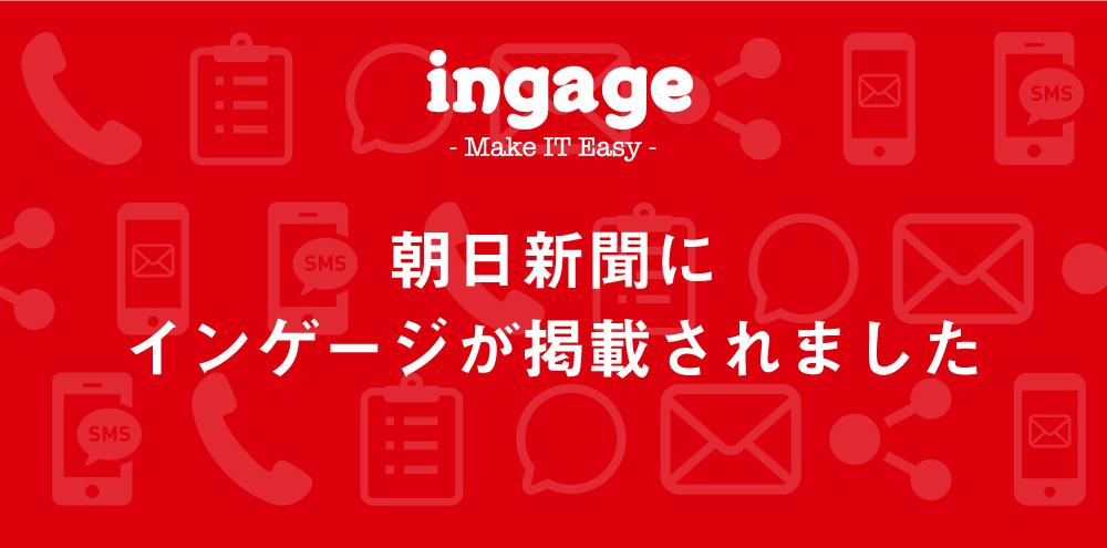 朝日新聞にインゲージが掲載されました