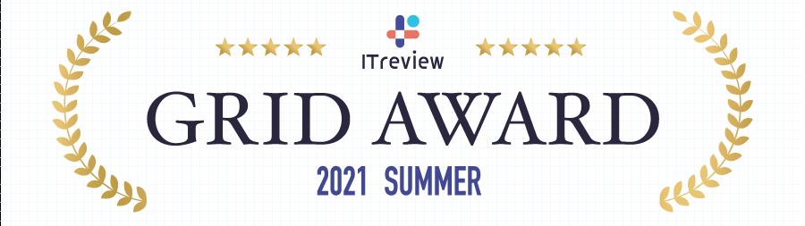 顧客対応クラウド『Re:lation(リレーション)』がITreview Grid Award 2021 Summer にて  3期連続・2部門での受賞!!