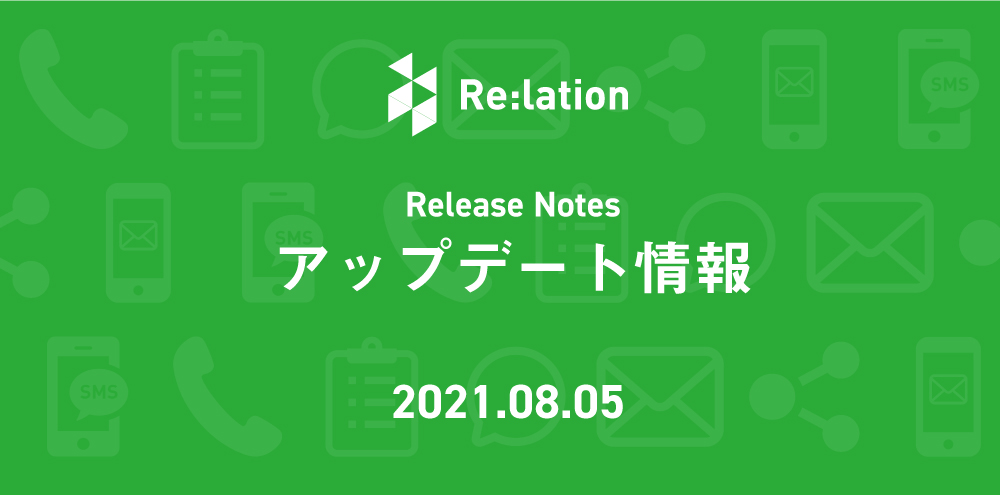 「Re:lation(リレーション)」2021/8/5 アップデート情報