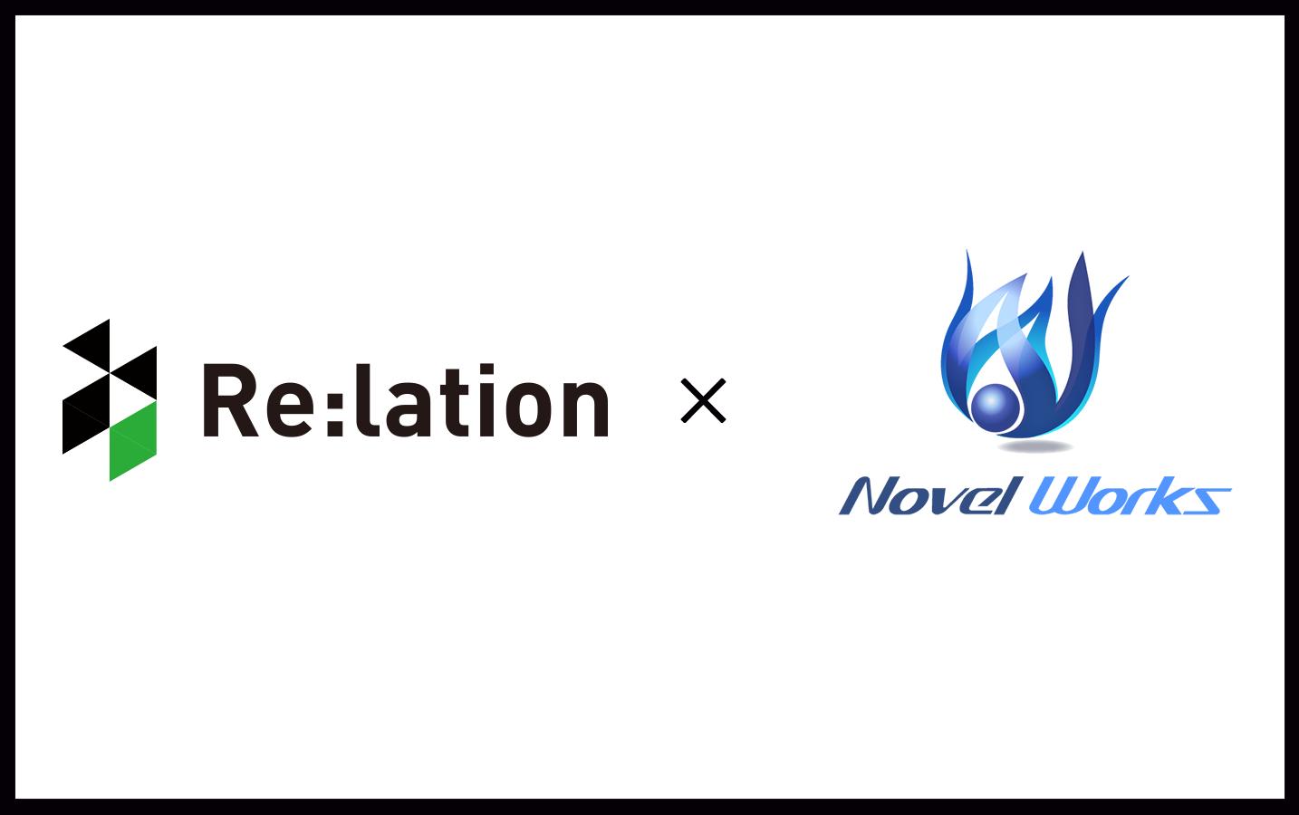 顧客対応クラウド『Re:lation』のインゲージ、『kintone』を中心にした業務システム開発を行うノベルワークスとの協業を開始